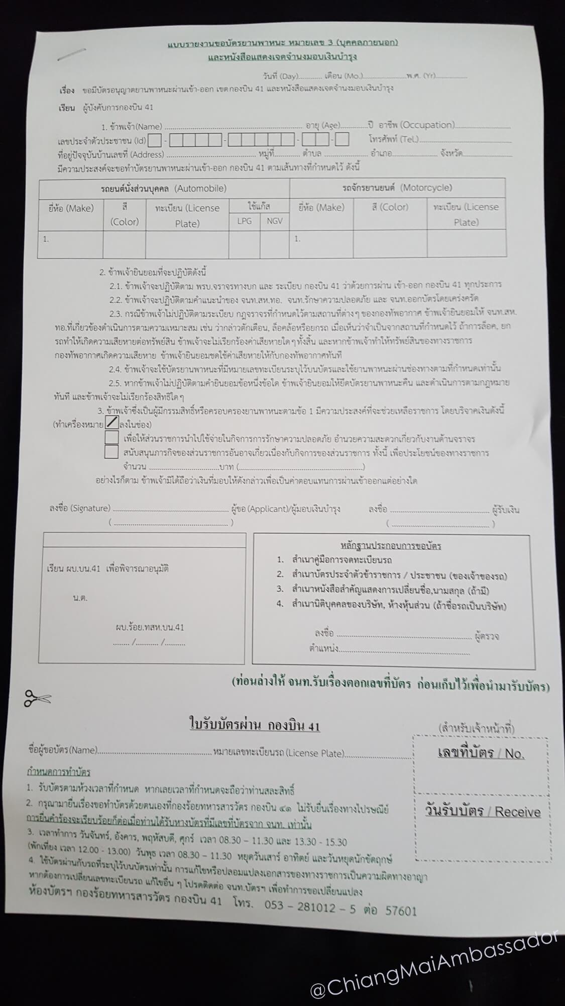 Chiang Mai Ambassador Wing 41 Pass Form
