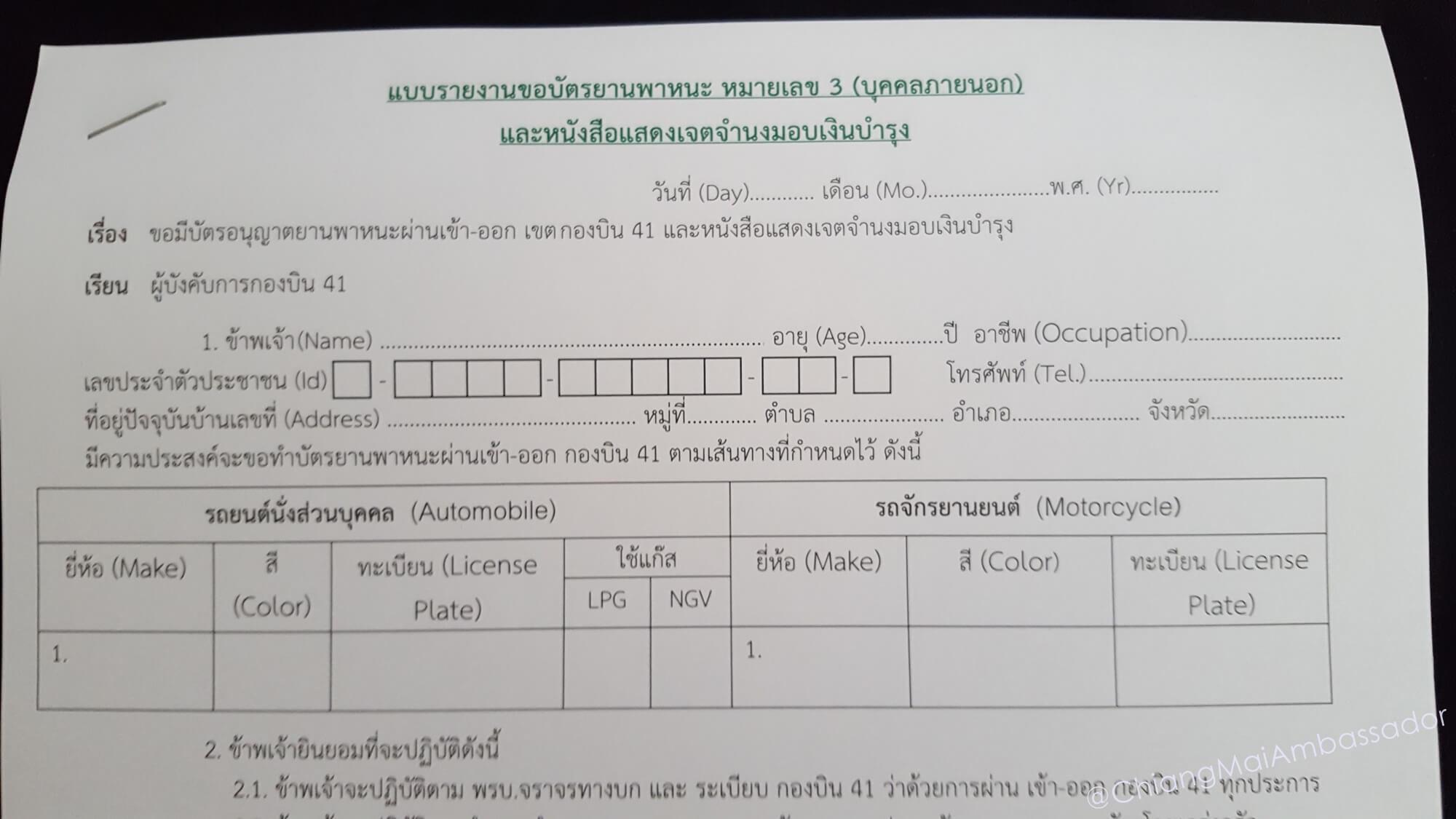 Chiang Mai Ambassador Wing 41 Pass Form 1