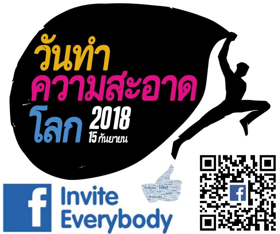 World Cleanup Day Thailand วันทำความสะอาดโลกประเทศไทย